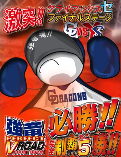 必勝!!完全制覇まであと5勝!!
