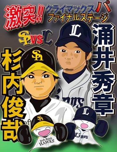 CSファイナル 杉内vs涌井!!