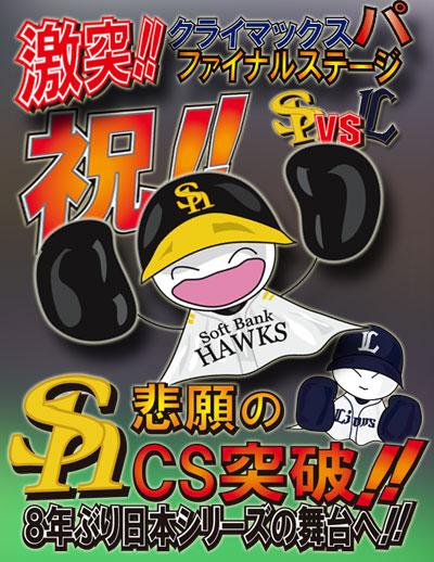 福岡ソフトバンクホークス悲願のCS突破!!
