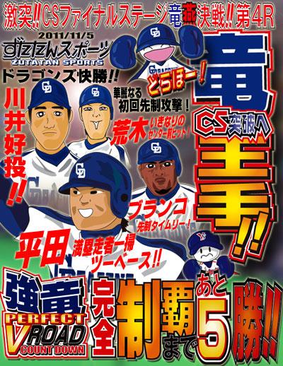 ずたスポ11月5日号 CSファイナル竜CS突破へ王手!!