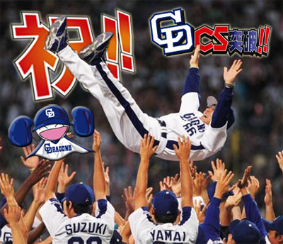 祝!!2011CS突破!落合監督胴上げ!!