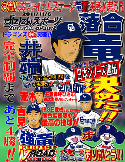 ずたスポ11月6日号 CSファイナル落合竜日本シリーズ進出決めた!!