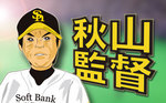 ホークス秋山監督!!