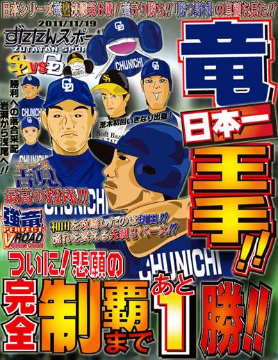 ずたスポ11月19日号 竜日本一王手!!完全制覇まであと1勝!!