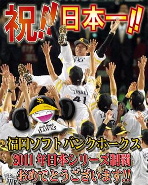 祝!!日本一!!福岡ソフトバンクホークス