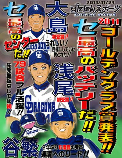 ずたスポ11月24日号 2011ゴールデングラブ賞!!
