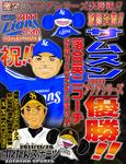 拡大版ずたスポ11月29日号 激闘決着!!サムスンアジアシリーズ優勝!!