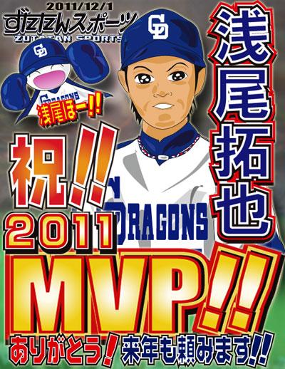 ずたスポ2011年12月1日号 祝!!浅尾拓也2011MVP!!