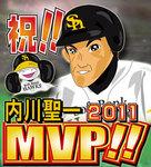 祝!!内川聖一2011MVP!!