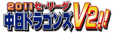 2011セ・リーグ中日ドラゴンズV2!!