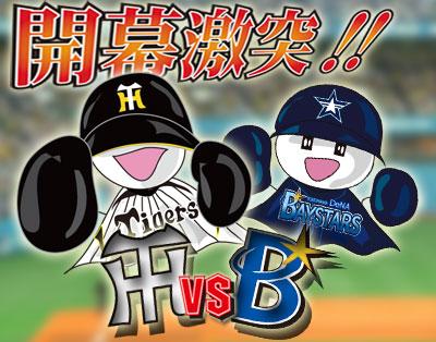 開幕激突!!阪神VS横浜DeNA!!