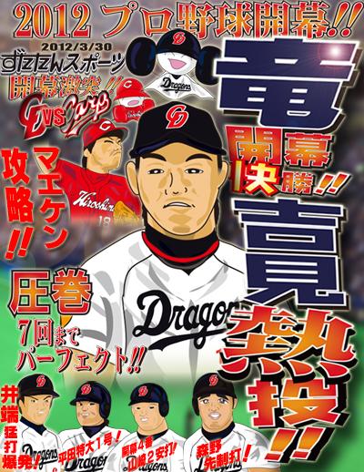 ずたスポ3月30日号 竜開幕快勝!!吉見熱投!!