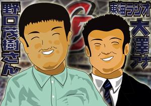 野口茂樹さんと東海ラジオ大澤アナ