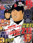 ずたスポ4月30日号 祝!!山本昌歴史的212勝目!!竜3連勝!