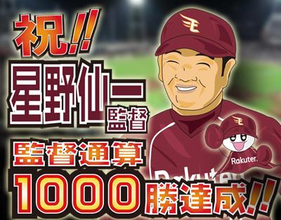 祝!!星野監督監督通算1000勝達成!!