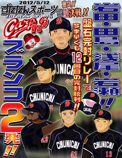 ずたスポ5月12日号 岩田・田島・浅尾・岩瀬!!盤石完封リレーで今季早くも12回目の完封勝利!!