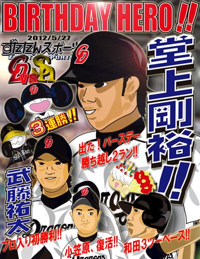 ずたスポ5月27日号 BIRTHDAY HERO!!堂上剛裕!!武藤プロ入り初勝利!!竜3連勝!!