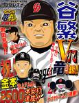 ずたスポ6月28日号 谷繁V打で竜4連勝!!&祝!!金本2500本安打達成!!