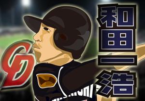 和田一浩!!