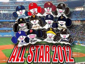 オールスター2012!!
