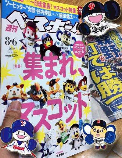 W400週刊ベースボールマスコット特集号買ってきた!!