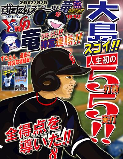 2012/8/5 竜神宮連勝!!大島スゴイ!!人生初の5打数5安打!!