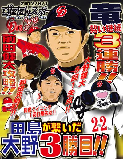 ずたスポ8月7日号 竜勢い継続3連勝!!田島が繋いだ大野3勝目!!