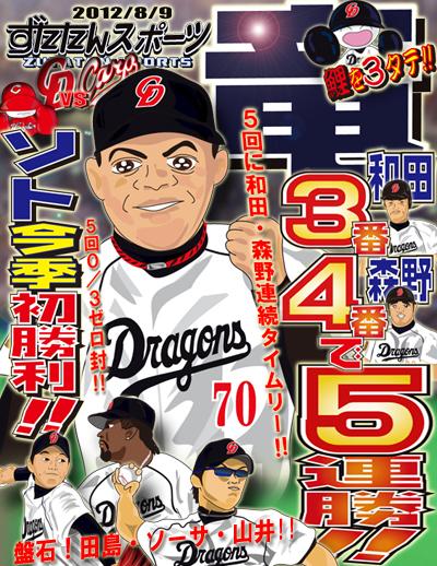 ずたスポ8月9日号 竜、3番4番で5連勝!!ソト今季初勝利!!