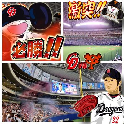 2012/8/14名古屋DG第1R観戦!!