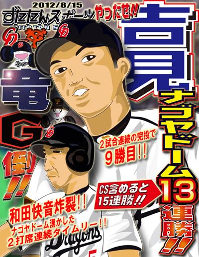 ずたスポ8月15日号 やったぜ!!吉見ナゴヤドーム13連勝!!竜G倒!!