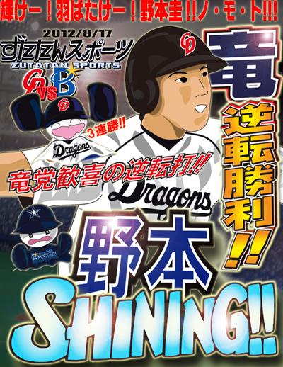 ずたスポ8月17日号 竜逆転勝利!!野本SHINING!!