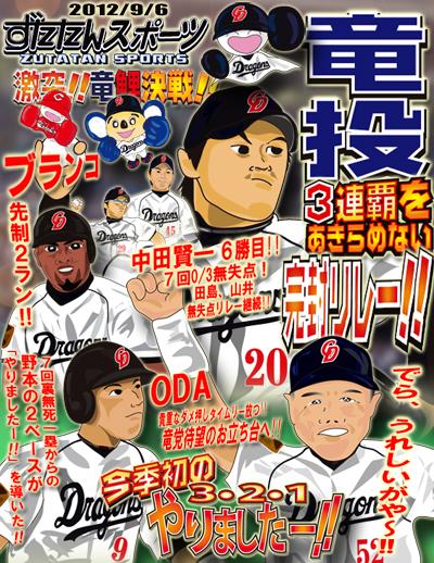 ずたスポ9月6日号 竜投3連覇をあきらめない完封リレー!!