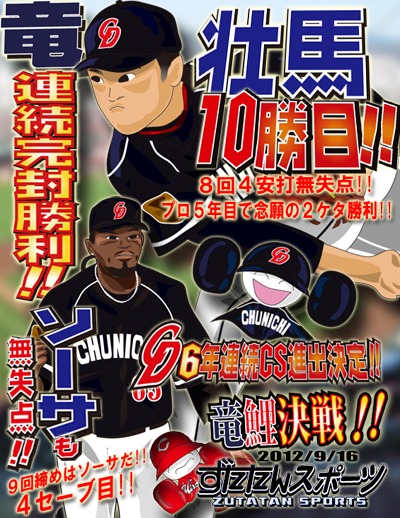 ずたスポ9月16日号 壮馬10勝目!!竜連続完封勝利!!