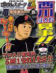 ずたスポ9月23日号 西川健太郎見事!!あっぱれルーキー!!