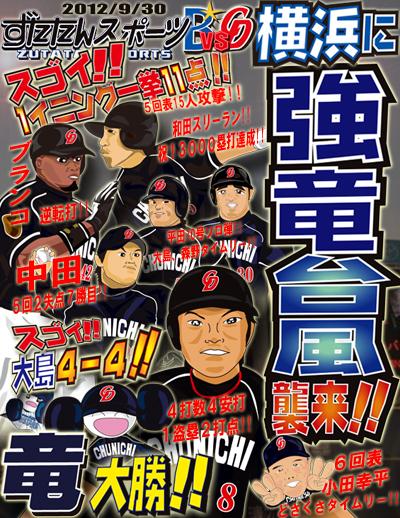 ずたスポ9月30日号 横浜に強竜台風襲来!!竜大勝!!