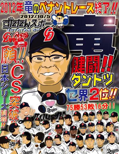 ずたスポ10月5日号 2012年竜のペナントレース終了!!竜健闘!!ダントツ・セ界2位!!