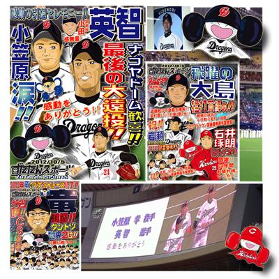 ずたスポ10月5日号 2012竜ペナントレースFINAL!さらば!!英智!!さらば!!小笠原!!