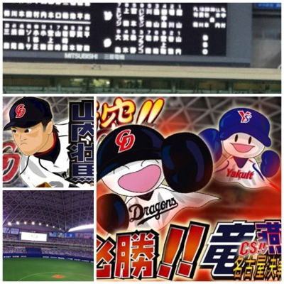2012/10/14CS1st第2戦 山内先発!!