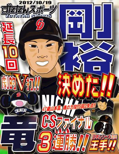 ずたスポ10月19日号 CSファイナル竜3連勝!!剛裕決めた!!延長10回劇的V打!!