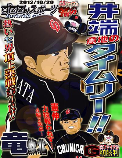 ずたスポ10月20日号 CSファイナル竜敗北・井端意地のタイムリー!!
