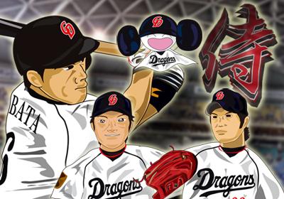 ドラゴンズから井端選手、大島選手、大野投手が侍ジャパンに選出!!