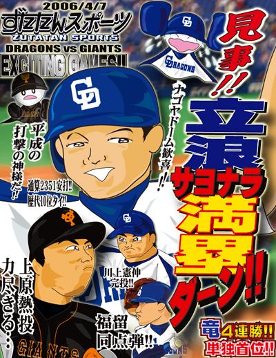 オールドずたスポ 2006/4/7 見事!!立浪サヨナラ満塁ダーン!!