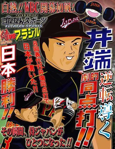 ずたスポ3月2日号 WBC開幕!!井端逆転導く同点打!!日本勝利!!その瞬間、侍ジャパンがひとつになった!!