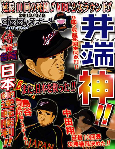 ずたスポ3月8日号 WBC2次ラウンド台湾戦井端神!!また日本を救った!井端9回2死起死回生同点打!!