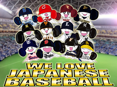 WE LOVE JAPANESE BASEBALL