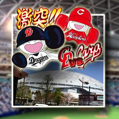 2013/4/13ナゴヤドーム観戦!!