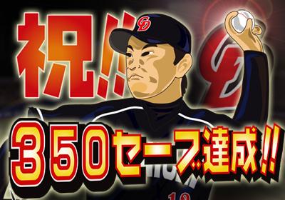 祝!!岩瀬仁紀投手350セーブ達成!!