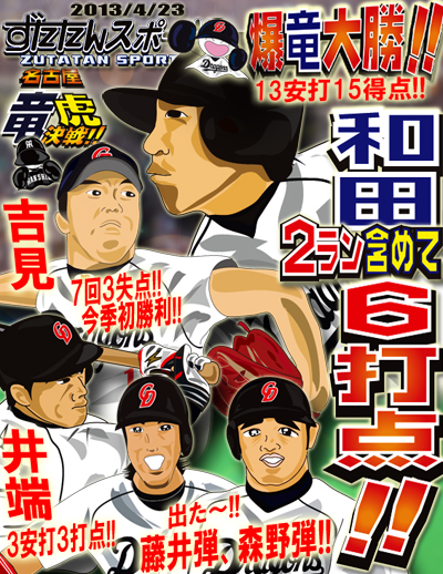 ずたスポ4月23日号 爆竜大勝!!13安打15得点!!和田2ラン含めて6打点!!