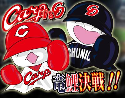 竜鯉決戦!!