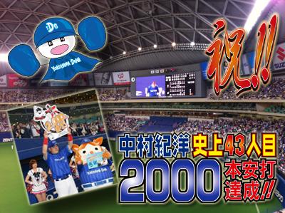 観戦3日目!!中村ノリ選手2000本安打達成!!